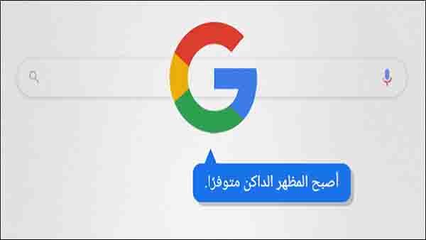 طريقة تفعيل الوضع الليلي في محرك بحث جوجل