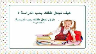 3 طرق تحبب الأبناء في التعليم