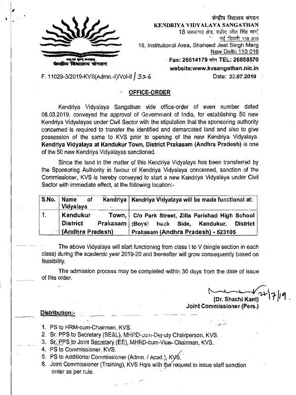 KVS Order: Opening of new KV at Kandukur Town, District Prakasam (Andhra Pradesh)