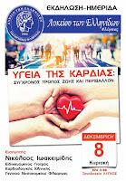 Ημερίδα από το Λύκειο Ελληνίδων Φλώρινας με θέμα «Υγεία της καρδιάς: Σύγχρονος τρόπος ζωής και περιβάλλον»