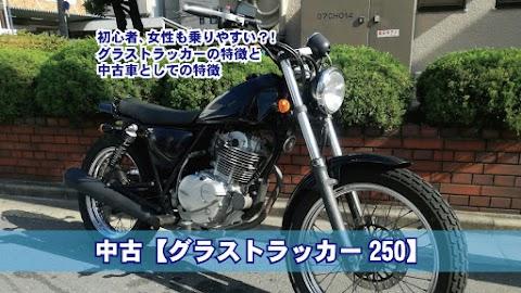 中古 250㏄ バイク【グラストラッカー】街乗りにオススメの軽二輪!