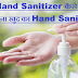 घर पर Hand Sanitizer कैसे बनाये ? | कैसे अपना खुद का Hand Sanitizer बनाये