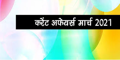 करेंट अफेयर्स  मार्च  2021 |Current affairs in Hindi March 2021