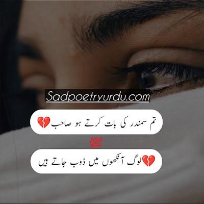 shayari for lover in urdu