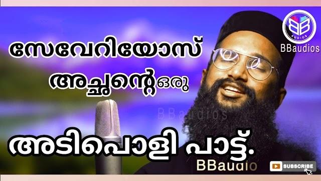 Deva Sutha Sandhathikale Lyrics  Malayalam Christian Song ദേവസുധ സന്തതികളെ  Fr. Severious Thomas