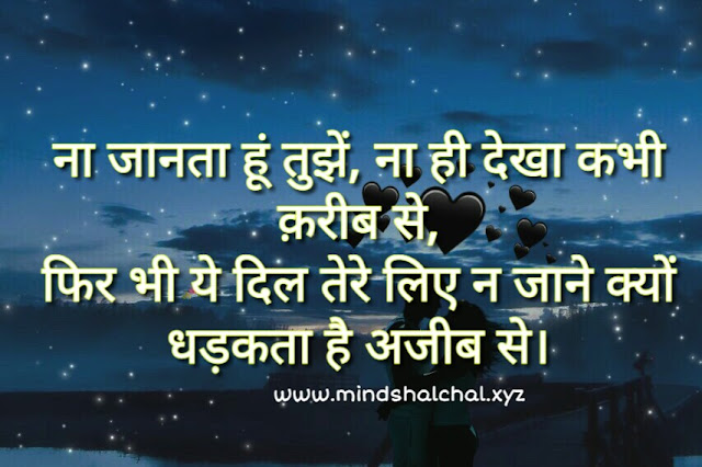 hindi love quotes with images