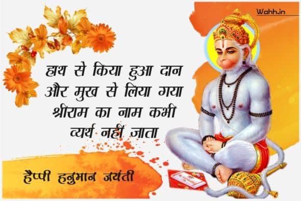 Hanuman Jayanti Caption