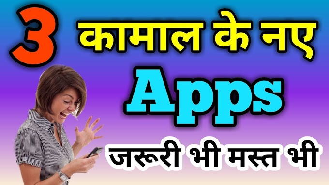3 New Android Apps - for all Android Smartphone Users