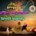 Happy Raksha Bandhan Quotes Telugu