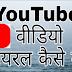 यूट्यूब वीडियो वायरल कैसे करें  100% (working)