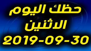 حظك اليوم الاثنين 30-09-2019 -Daily Horoscope