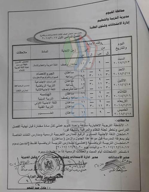 جدول إمتحانات الصف الثالث الإعدادي 2018 الترم الأول محافظة الفيوم