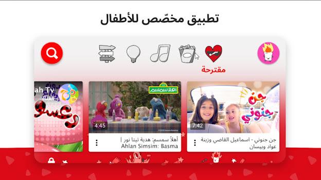 تحميل تطبيق YouTube Kids على الأندرويد والأيفون 2021 لحماية أطفالك