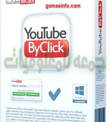 تحميل أسهل برامج تحميل الفيديو من اليوتيوب | YouTube By Click 2.2.126