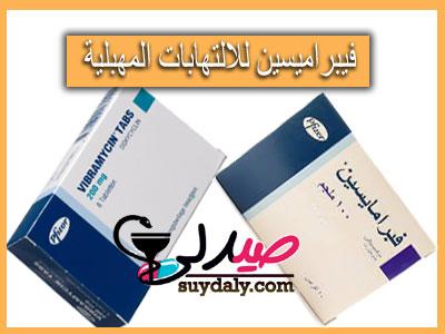 فيبراميسين للالتهابات المهبلية وأمراض الجهاز البولي والتناسلي