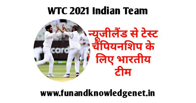 World Test Championship 2021 Ke Liye Bharat Ki Team