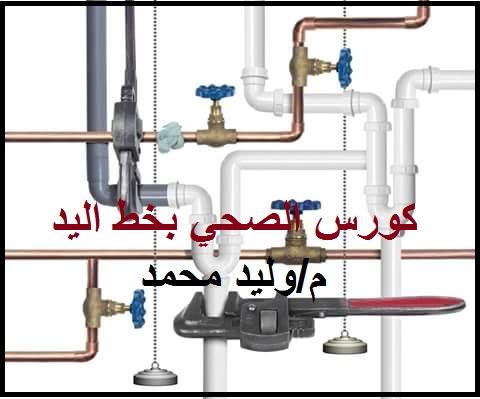 كورس الصحي بخط اليد للمهندس وليد محمد