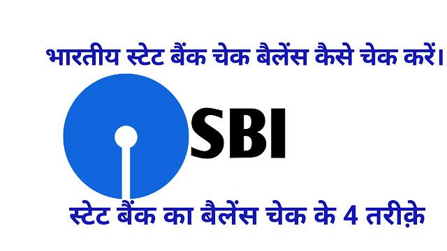 Bank Balance Kaise Check Kare in Hindi | भारतीय स्टेट बैंक चेक बैलेंस | Hindi Tech Know,SBI Bank Account Check Balance Online