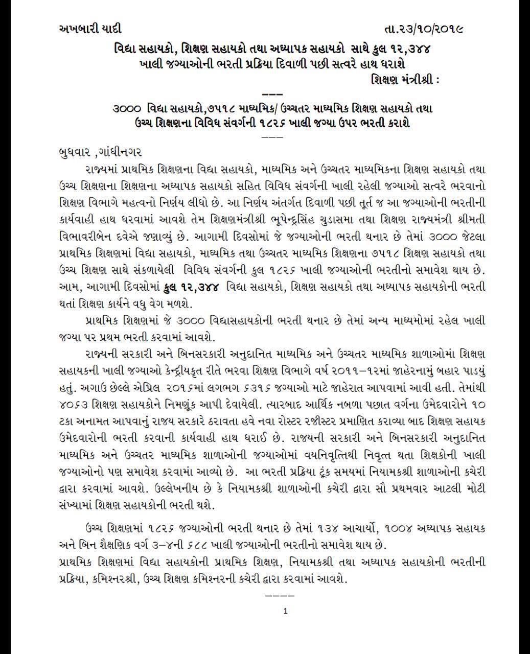 TAT BHARTI Shixan Sahayak Bharti 2019