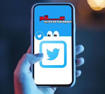 ماهي تويتر بلو Twitter Blue