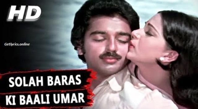 Solah Baras Ki Bali Umar Lyrics-Ek Duuje Ke Liye