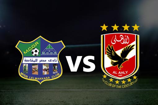 بث مباشر مباراة الاهلي ومصر المقاصة