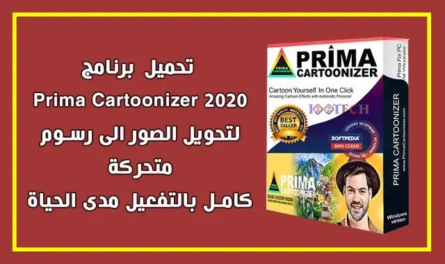 تحميل وتفعيل برنامج Prima Cartoonizer 2020 v1.6 لتحسين الصور وتحويلها الى رسوم متحركة