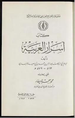 تحميل كتاب اسرار العربية بصيغة pdf