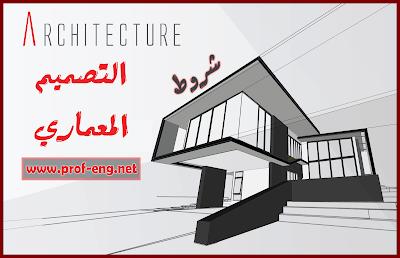 التصميم المعماري, الإشتراطات المعارية, الاشتراطات للمنشآت, الاشتراطات المعمارية للمباني السكنية, خطوات التصميم المعماري pdf, تحميل كتاب عناصر التصميم المعماري pdf, مبادئ التصميم المعماري, اشتراطات المباني السكنية بمصر, منهجية التصميم المعماري pdf, قواعد التصميم المعماري pdf, اسس التصميم المعماري للمنازل, شروط بناء الأبراج, الابراج السكنية, الاسس التخطيطية والمعايير التصميمية للمنشآت السكنية والتجارية