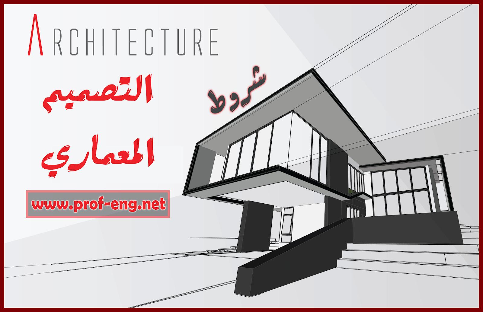 التصميم المعماري لبرج سكني تجاري | الإشتراطات المعمارية