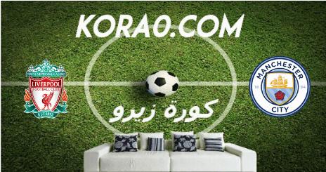 مشاهدة مباراة ليفربول ومانشستر سيتي بث مباشر اليوم 2-7-2020 الدوري الإنجليزي