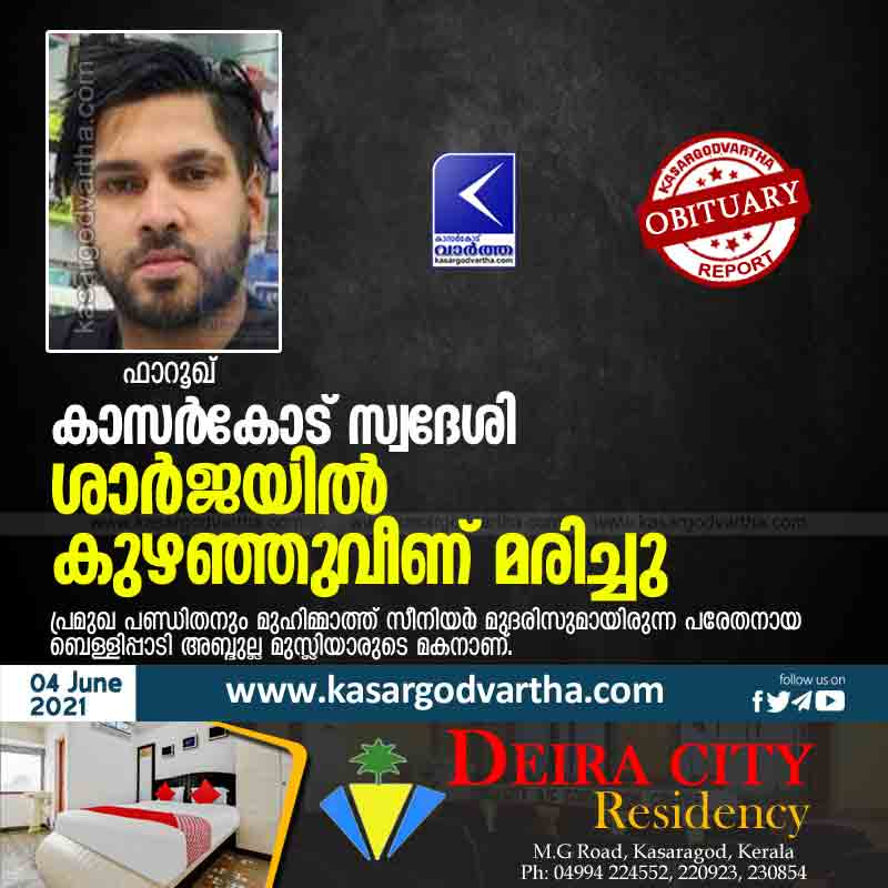 Sharjah, Gulf, News, Death, Obituary, Kasaragod, Kerala, Muhimmath, Doctor, Hospital, Native of Kasargod collapsed and died in Sharjah.