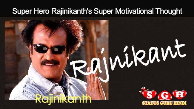 Super Hero Rajinikanth's Super Motivational Thought