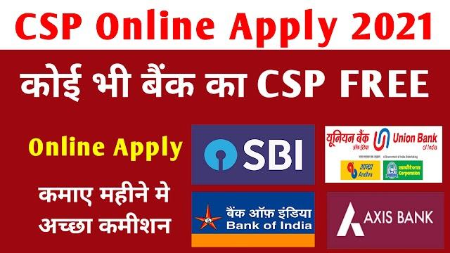 CSP Online Apply - All Bank CSP Apply Online - kisi bhi bank ka csp kaise le 2021 - csp center kaise khole