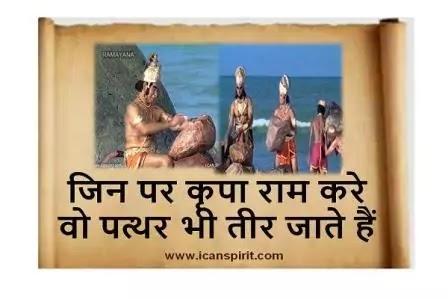 Jin Par Kirpa Ram Kare ramayan song lyrics