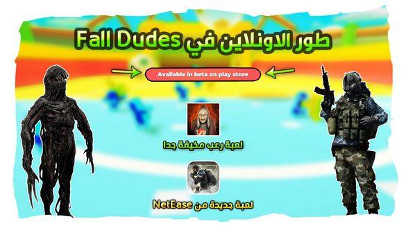 طور الاونلاين في Fall Dudes !! لعبة جديدة من NetEase | اخبار الجوال