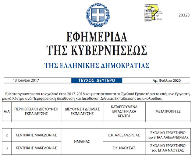 https://www.ypepth.gr/publications/docs2018/EPAL_FEK_2020%CE%92_13-06-2017.pdf