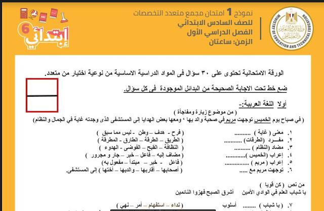 3 نماذج الوزارة الاسترشادية للصف السادس الابتدائى الترم الاول 2021 (امتحانات متعددة التخصصات)