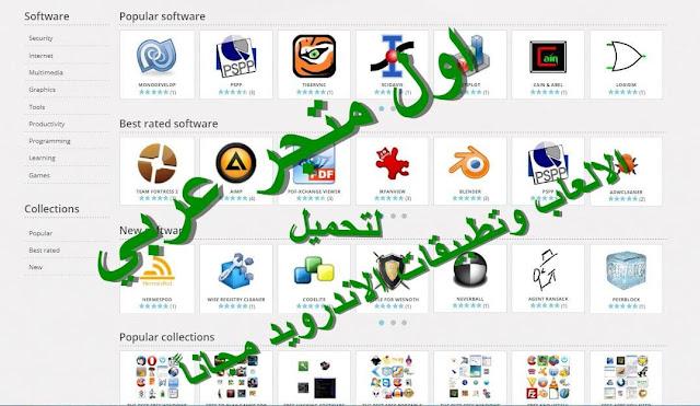 اول متجر عربي لتحميل البرامج والتطبيقات والالعاب المجانيه لجميع اجهزة الاندرويد والكمبيوتر