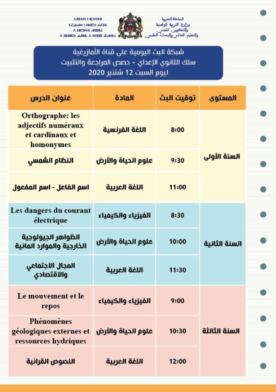 شبكة بث حصص المراجعة والتثبيت ليوم السبت  12 شتنبر 2020 على قنوات الثقافية و العيون و الأمازيغية