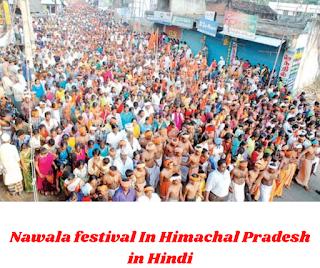 Nawala festival In Himachal Pradesh in Hindi