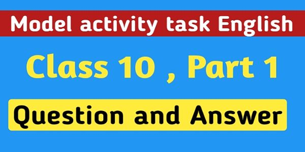 দশম শ্রেণী ইংরেজি মডেল অ্যাক্টিভিটি টাস্ক পার্ট  ১ । Model Activity Task English Class 10 Question And Answer Part 1
