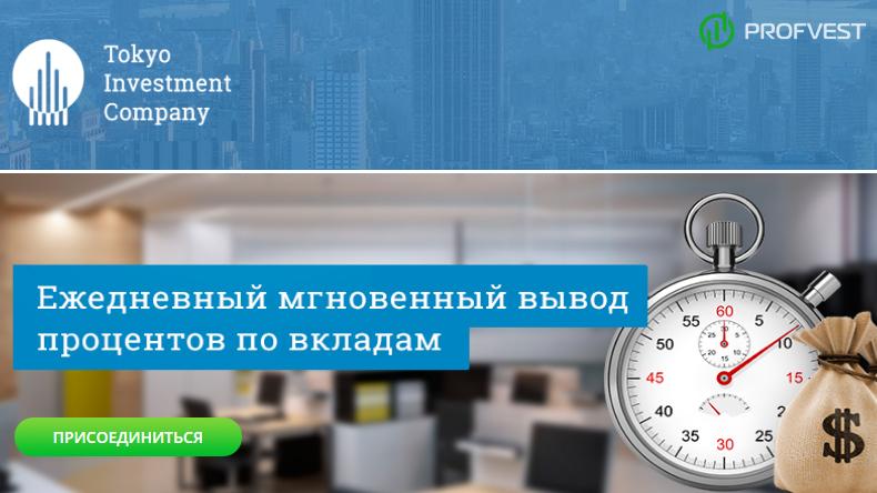 Tokyo Investment Company обзор и отзывы HYIP-проекта