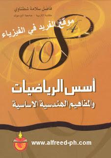 تحميل كتاب أسس الرياضيات والمفاهيم الهندسية الاساسية pdf