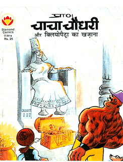 Chacha-Chaudhary-Aur-Cleopatra-Ka-Khajana-PDF-Book-In-Hindi-Diamond-Comics
