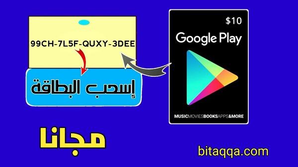 أفضل تطبيق لربح بطاقات جوجل بلاي مجانا 2020