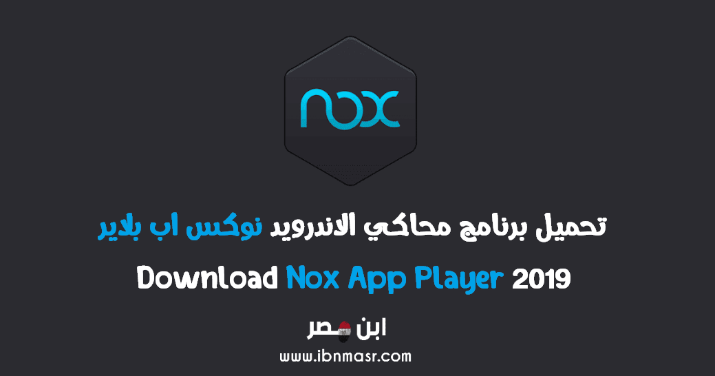 Download Nox App Player 2019