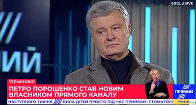 """Порошенко официально купил канал """"Прямой"""""""