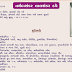 Gujarati literature all information pdf