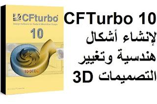 CFTurbo 10 لإنشاء أشكال هندسية وتغيير التصميمات 3D